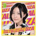 AKB48 UZA 推しタオル 松井珠理奈