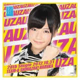 AKB48 UZA 推しタオル 島崎遥香