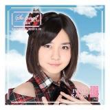 AKB48 So long! 推しタオル 岩田華怜