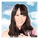 AKB48 So long! 推しタオル 松井咲子