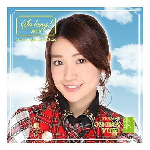 AKB48 So long! 推しタオル 大島優子