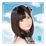 AKB48 So long! 推しタオル 島崎遥香