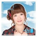 AKB48 So long! 推しタオル 田名部生来