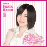 AKB48 ドームツアー2013 推しタオル 岩田華怜