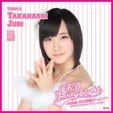 AKB48 ドームツアー2013 推しタオル 高橋朱里