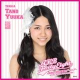 AKB48 ドームツアー2013 推しタオル 田野優花