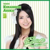 AKB48 ドームツアー2013 推しタオル 倉持明日香