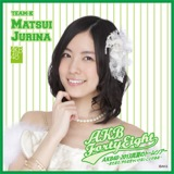 AKB48 ドームツアー2013 推しタオル 松井珠理奈