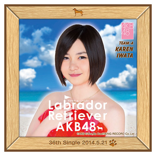 AKB48 ラブラドール・レトリバー推しタオル 岩田 華怜