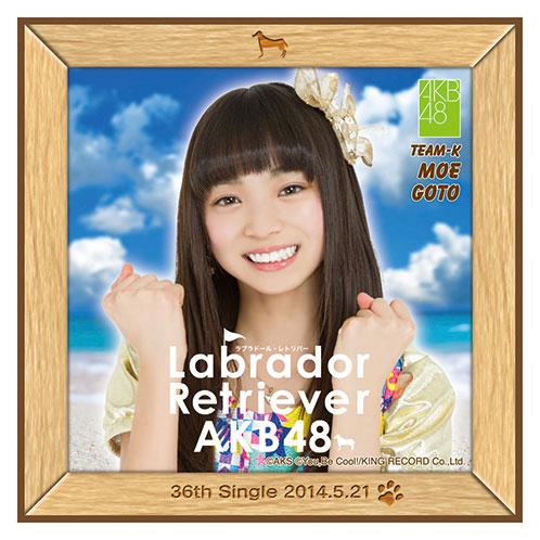 AKB48 ラブラドール・レトリバー推しタオル 後藤 萌咲