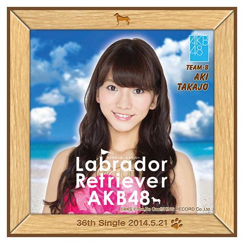 AKB48 ラブラドール・レトリバー推しタオル 高城 亜樹