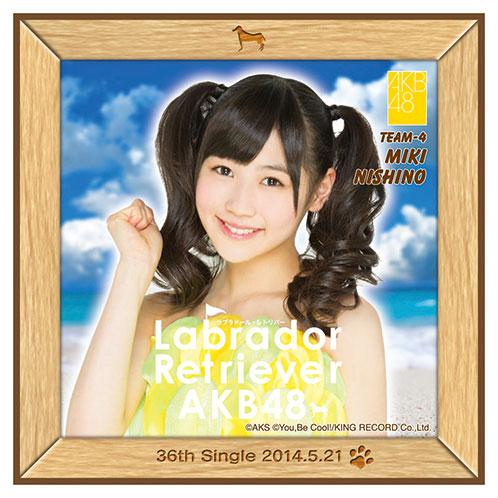 AKB48 ラブラドール・レトリバー推しタオル 西野 未姫