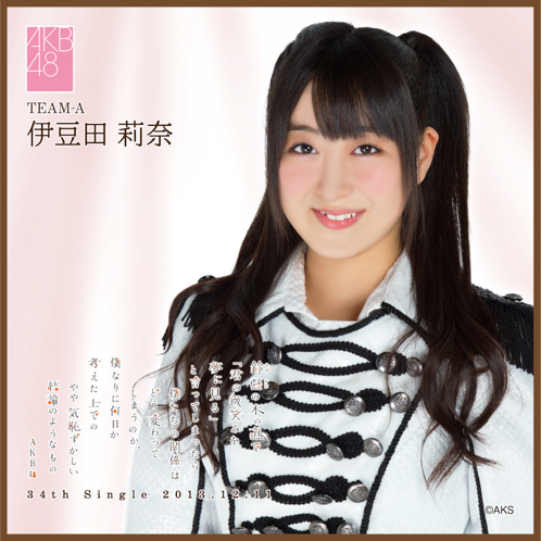 AKB48 鈴懸の木の道で…推しタオル 伊豆田 莉奈