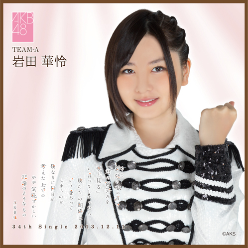 AKB48 鈴懸の木の道で…推しタオル 岩田 華怜