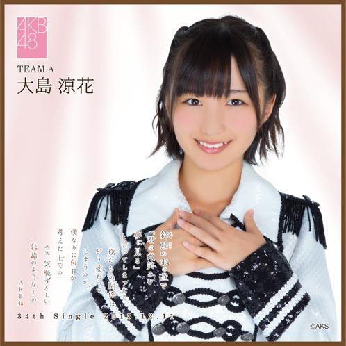 AKB48 鈴懸の木の道で…推しタオル 大島 涼花