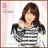 AKB48 鈴懸の木の道で…推しタオル 川栄 李奈