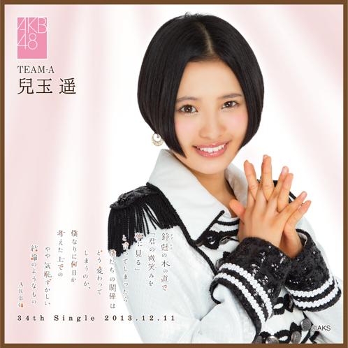 AKB48 鈴懸の木の道で…推しタオル 兒玉 遥