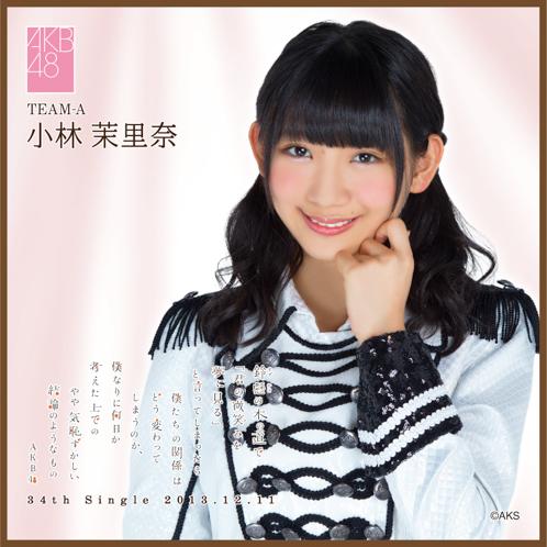 AKB48 鈴懸の木の道で…推しタオル 小林 茉里奈