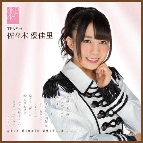 AKB48 鈴懸の木の道で…推しタオル 佐々木 優佳里