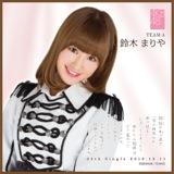 AKB48 鈴懸の木の道で…推しタオル 鈴木 まりや