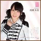 AKB48 鈴懸の木の道で…推しタオル 高橋 朱里
