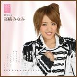 AKB48 鈴懸の木の道で…推しタオル 高橋 みなみ