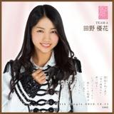 AKB48 鈴懸の木の道で…推しタオル 田野 優花