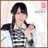 AKB48 鈴懸の木の道で…推しタオル 松井 咲子