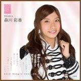 AKB48 鈴懸の木の道で…推しタオル 森川 彩香