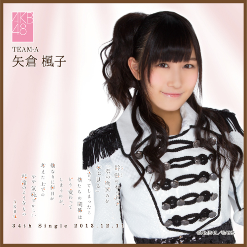 AKB48 鈴懸の木の道で…推しタオル 矢倉 楓子