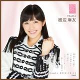 AKB48 鈴懸の木の道で…推しタオル 渡辺 麻友