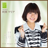 AKB48 鈴懸の木の道で…推しタオル 阿部 マリア