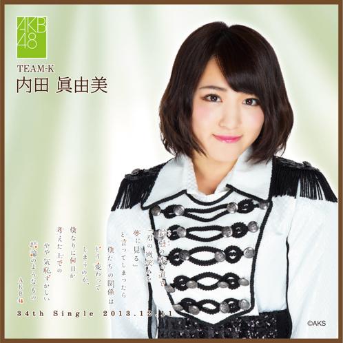 AKB48 鈴懸の木の道で…推しタオル 内田 眞由美