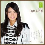 AKB48 鈴懸の木の道で…推しタオル 倉持 明日香