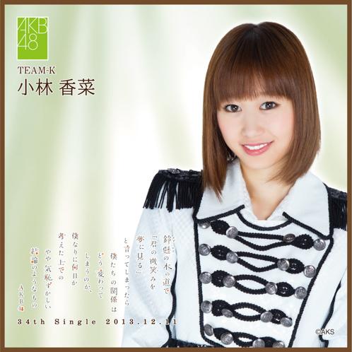 AKB48 鈴懸の木の道で…推しタオル 小林 香菜