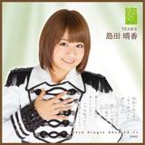 AKB48 鈴懸の木の道で…推しタオル 島田 晴香