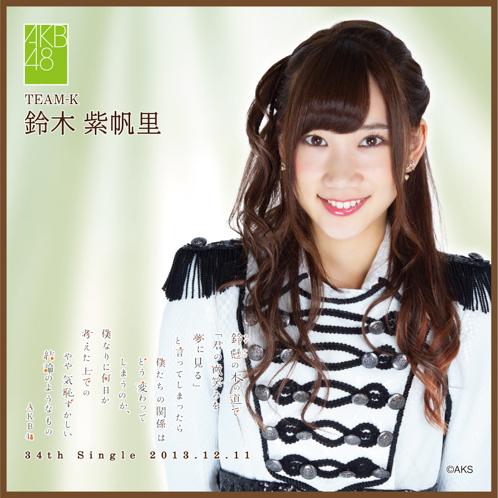 AKB48 鈴懸の木の道で…推しタオル 鈴木 紫帆里