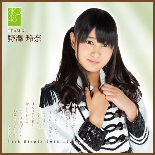 AKB48 鈴懸の木の道で…推しタオル 野澤 玲奈