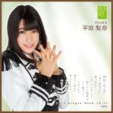 AKB48 鈴懸の木の道で…推しタオル 平田 梨奈