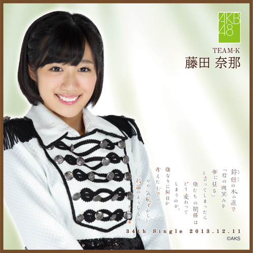 AKB48 鈴懸の木の道で…推しタオル 藤田 奈那