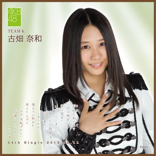 AKB48 鈴懸の木の道で…推しタオル 古畑 奈和
