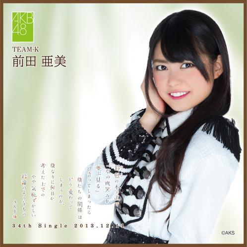AKB48 鈴懸の木の道で…推しタオル 前田 亜美