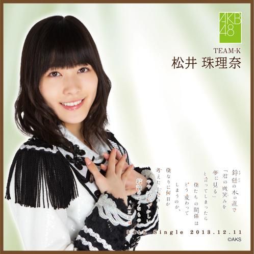 AKB48 鈴懸の木の道で…推しタオル 松井 珠理奈
