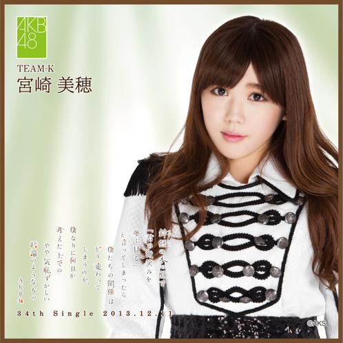 AKB48 鈴懸の木の道で…推しタオル 宮崎 美穂