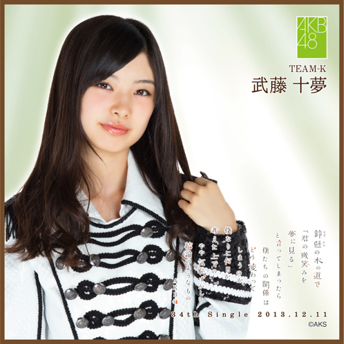 AKB48 鈴懸の木の道で…推しタオル 武藤 十夢