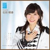 AKB48 鈴懸の木の道で…推しタオル 石田 晴香