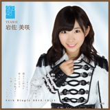 AKB48 鈴懸の木の道で…推しタオル 岩佐 美咲