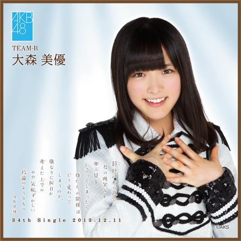 AKB48 鈴懸の木の道で…推しタオル 大森 美優
