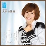 AKB48 鈴懸の木の道で…推しタオル 大家 志津香