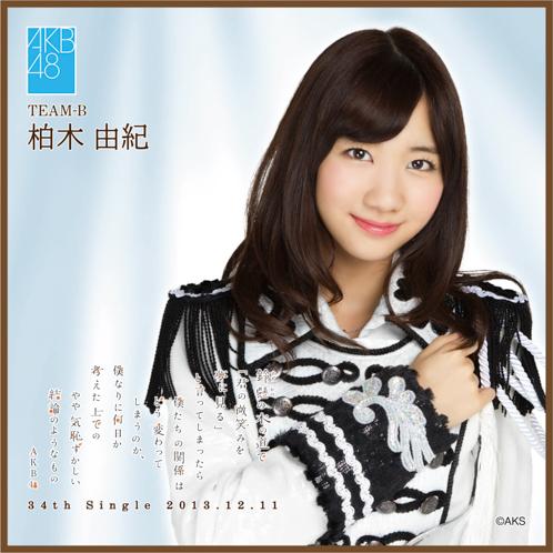 AKB48 鈴懸の木の道で…推しタオル 柏木 由紀